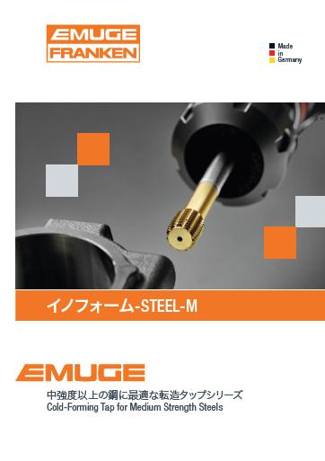 イノフォーム-STEEL-M